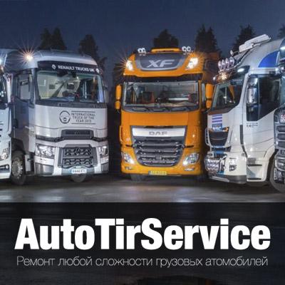 Сайт компании - autotirservice.by