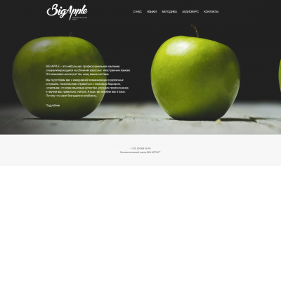 Сайт языковой школы - bigapple.by