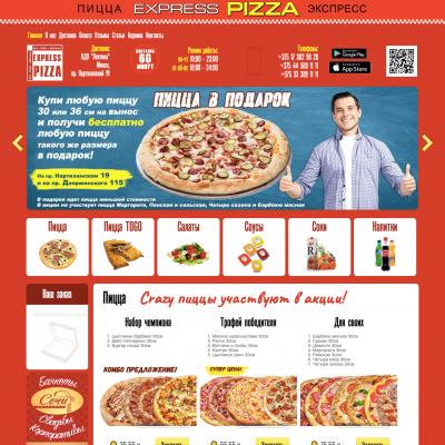 Сайт пиццерии - express-pizza.by