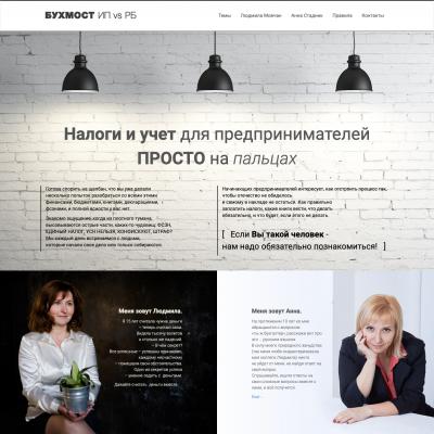 Бухгалтерский сайт  - ipvs.buhmost.by
