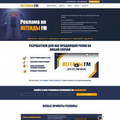 Сайт радио Легенды FM