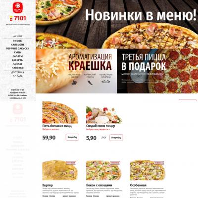 """Cайт пиццерии """"Скоро пицца"""" - skoropizza.by"""