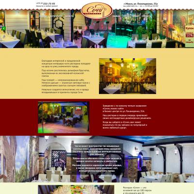 Cайт ресторана - restoran-sochi.by